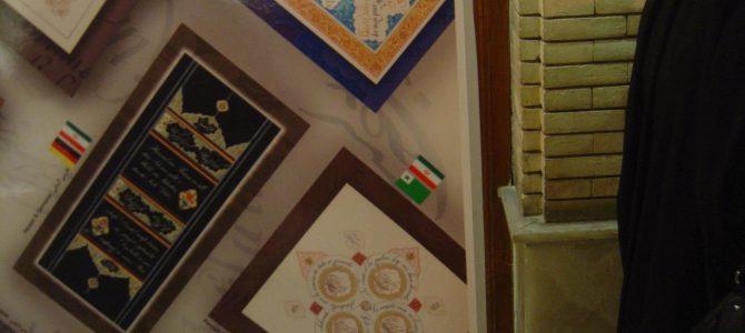 برگزاری نمایشگاه به مناسبت گرامیداشت حکیم عمر خیام