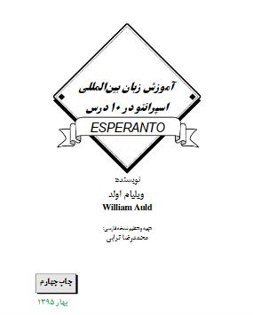 اسپرانتو در ۱۰ درس