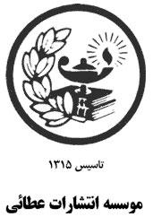 ترینهای اسپرانتو در ایران: ۴