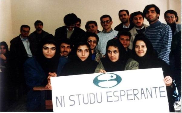 کلاسهای اسپرانتو در دانشگاه تبریز در پاییز ١٣٧٢