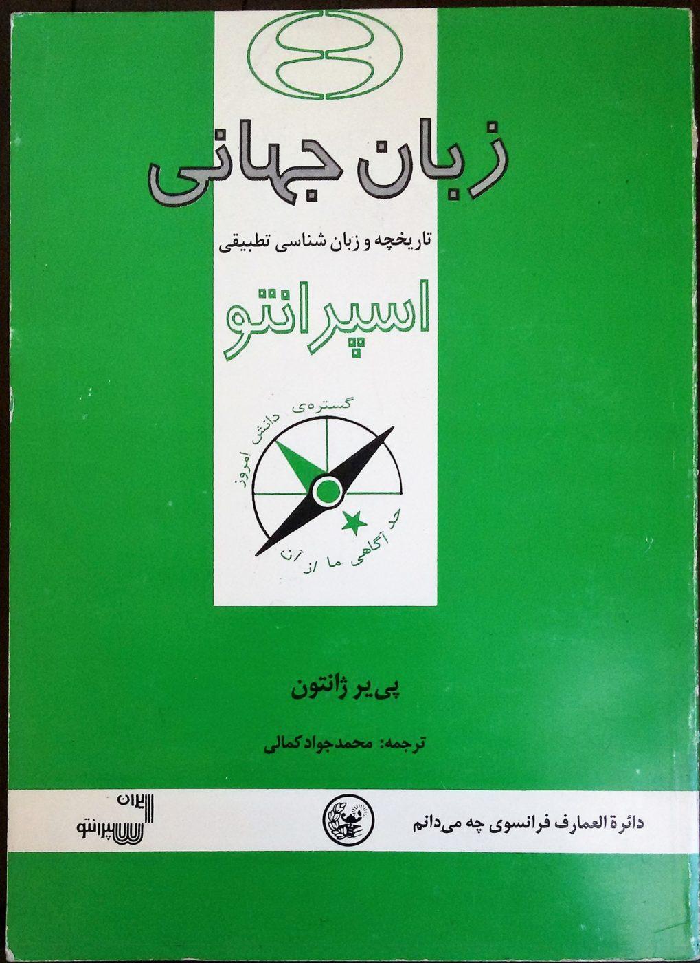کتاب زبان جهانی اسپرانتو (تاریخچه و زبانشناسی تطبیقی)