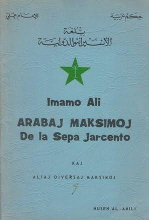 درباره نهجالبلاغه به زبان اسپرانتو و باقی قضایا …