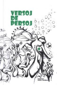 """رونمایی از کتاب """"شعرهای ایرانیان به اسپرانتو"""" در موزهی دکتر سندوزی"""