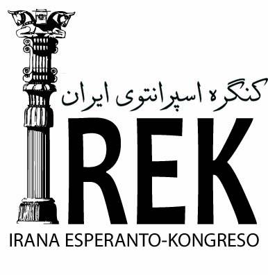 درباره پیشینهی برگزاری کنگره اسپرانتو در ایران