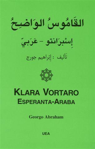 یاری انجمن اسپرانتوی ایران برای گسترش اسپرانتو در دنیای عرب