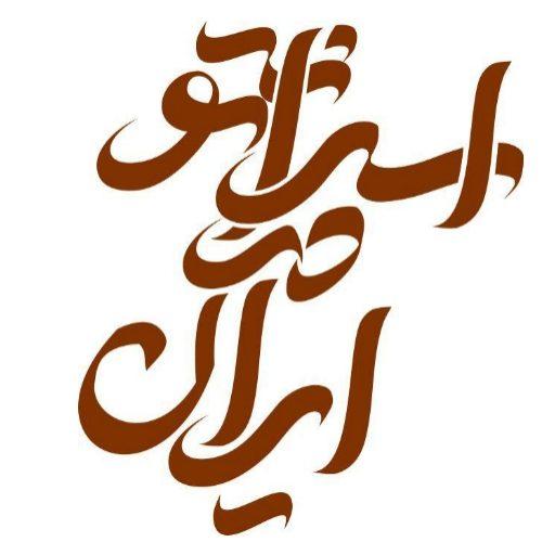 لوگوی سایت اسپرانتو در ایران