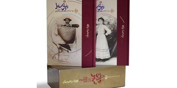 کتاب  «رویای صادقه» تألیف بهزاد رحیمیان و بخشی از تاریخ مستند جنبش اسپرانتو در ایران