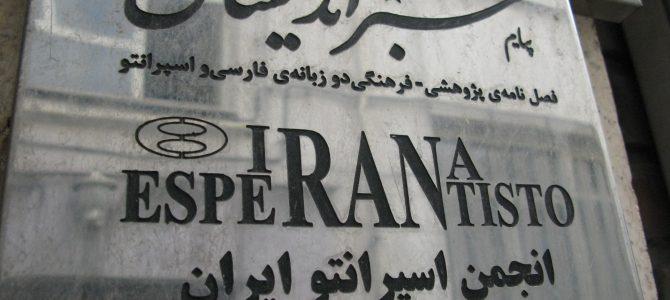 دفتر اسپرانتو در ایران